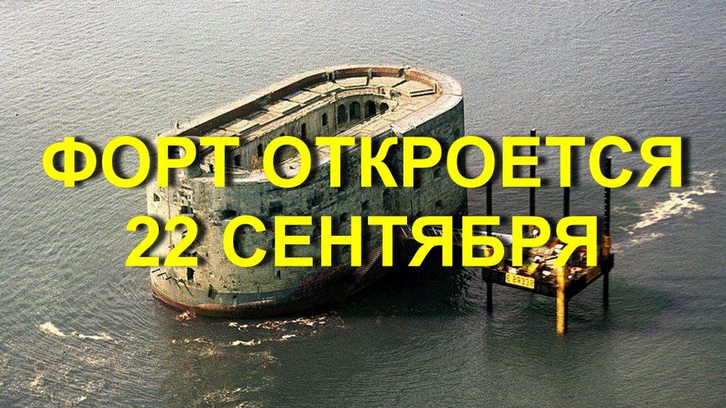 ФОРТ ОТКРОЕТСЯ 22 СЕНТЯБРЯ