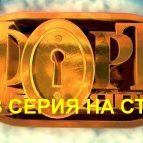 Премьера! 3 серии Форта Боярд