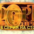 Постер восьмой серии